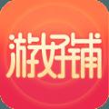 游好铺app下载_游好铺app最新版免费下载