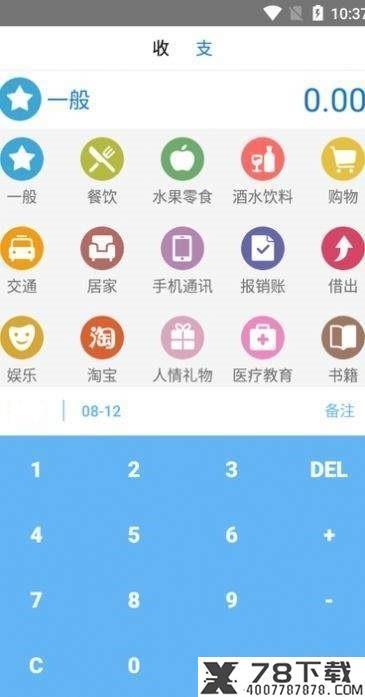 生活明细记账app下载_生活明细记账app最新版免费下载