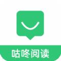 咕咚免费小说app下载_咕咚免费小说app最新版免费下载