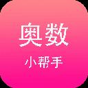 奥数小帮手app下载_奥数小帮手app最新版免费下载