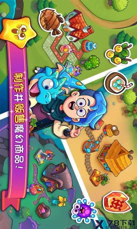 梦幻杂货店手游下载_梦幻杂货店手游最新版免费下载