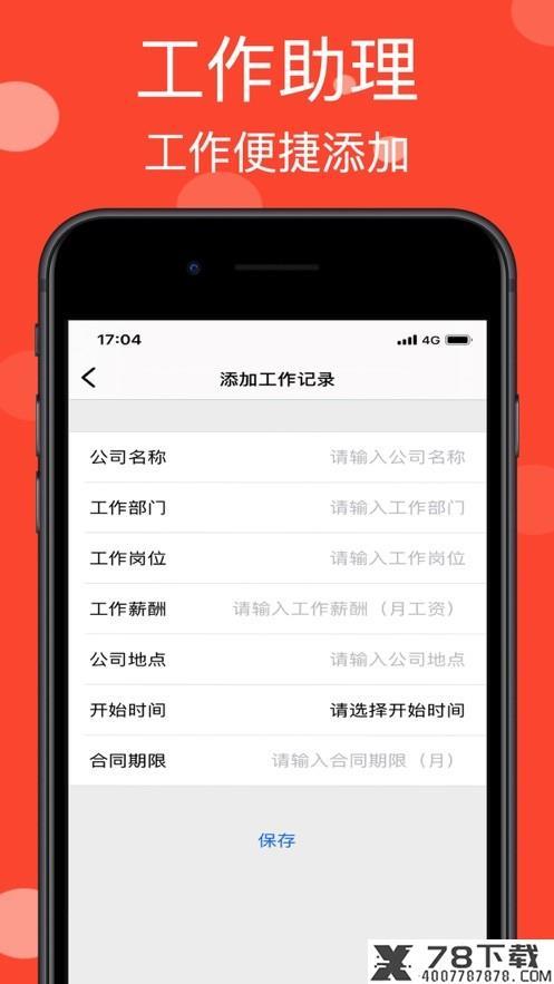 工作兼职助理app下载_工作兼职助理app最新版免费下载