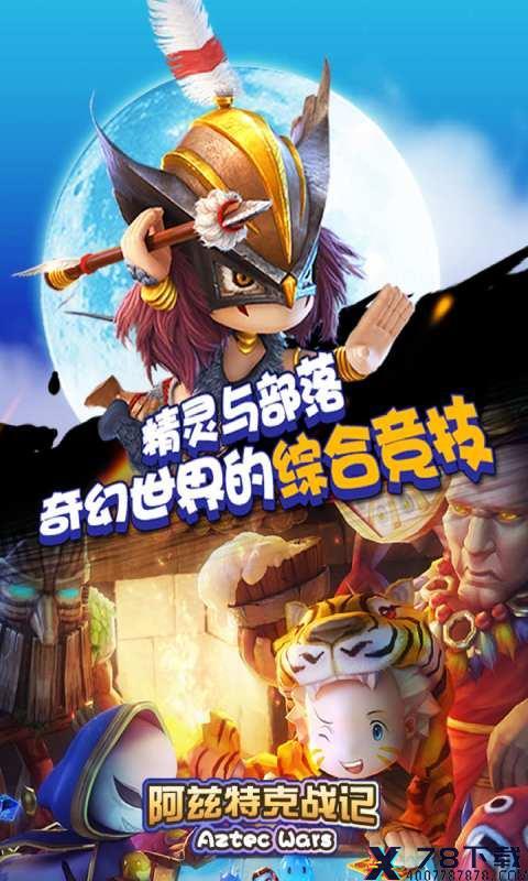 阿兹特克战记手游下载_阿兹特克战记手游最新版免费下载