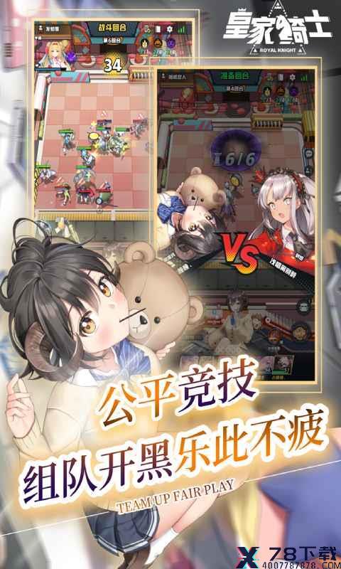 皇家骑士300自走棋手游下载_皇家骑士300自走棋手游最新版免费下载