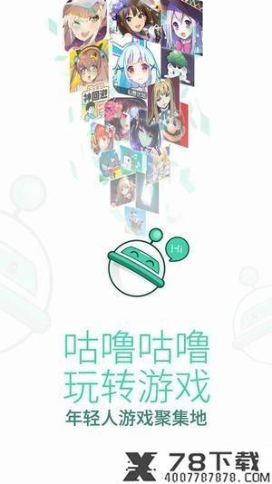 咕噜咕噜app下载_咕噜咕噜app最新版免费下载