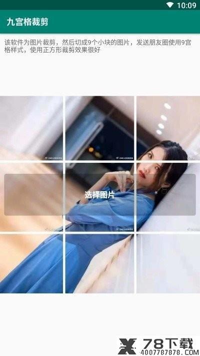 九宫格裁剪app下载_九宫格裁剪app最新版免费下载