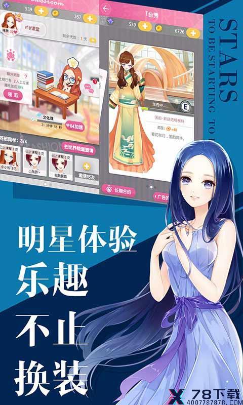 小时代手游下载_小时代手游最新版免费下载