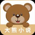 大熊小说app下载_大熊小说app最新版免费下载