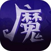 魔剑与深渊手游下载_魔剑与深渊手游最新版免费下载