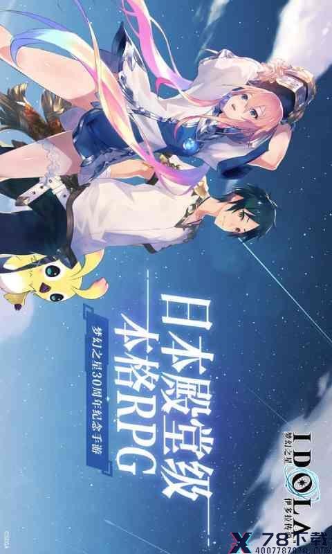 梦幻之星伊多拉传说手游下载_梦幻之星伊多拉传说手游最新版免费下载