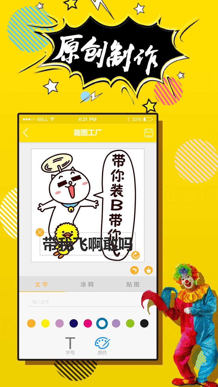 趣逗P图神器app下载_趣逗P图神器app最新版免费下载