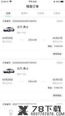 立行租车app下载_立行租车app最新版免费下载