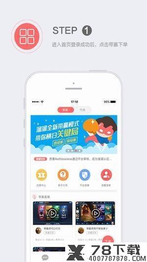 溜溜上星app下载_溜溜上星app最新版免费下载
