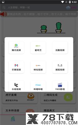 魅影拾荒者app下载_魅影拾荒者app最新版免费下载