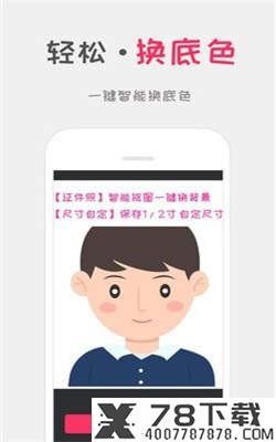 口袋证件照app下载_口袋证件照app最新版免费下载