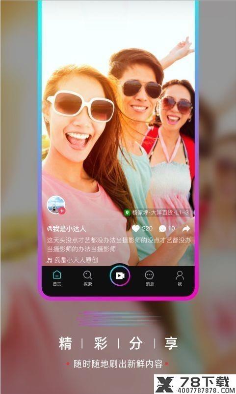 等Ta短视频app下载_等Ta短视频app最新版免费下载