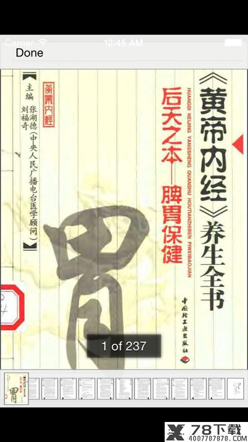 医学书籍app下载_医学书籍app最新版免费下载