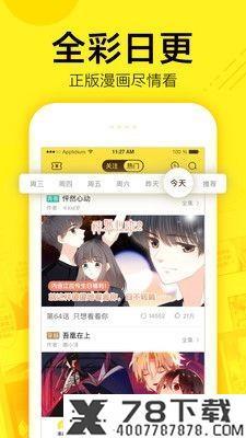 181漫画app下载_181漫画app最新版免费下载