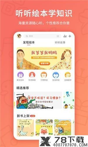 趣学伴app下载_趣学伴app最新版免费下载