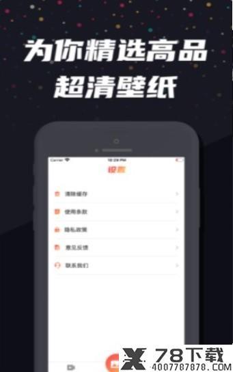 红枫壁纸app下载_红枫壁纸app最新版免费下载