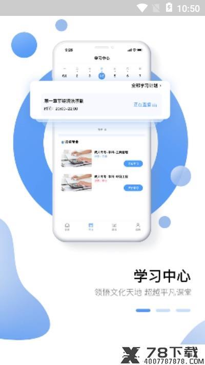 学业网app下载_学业网app最新版免费下载