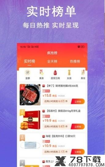惠淘生活app下载_惠淘生活app最新版免费下载