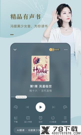 番茄小说冯提莫免费听app下载_番茄小说冯提莫免费听app最新版免费下载