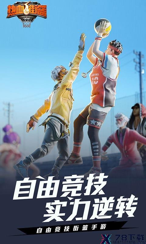 热血篮球手游下载_热血篮球手游最新版免费下载