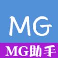 MG定位助手app下载_MG定位助手app最新版免费下载