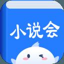 小说会app下载_小说会app最新版免费下载