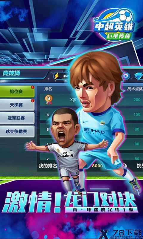 中超英雄手游下载_中超英雄手游最新版免费下载