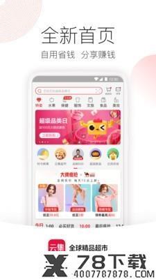 云集app下载_云集app最新版免费下载