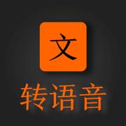 AI文字转语音助手app下载_AI文字转语音助手app最新版免费下载