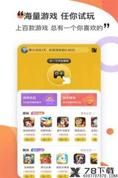 一起来试玩app下载_一起来试玩app最新版免费下载