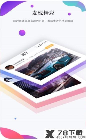 聊圈app下载_聊圈app最新版免费下载