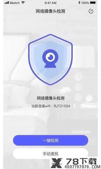 自动寻针器app下载_自动寻针器app最新版免费下载