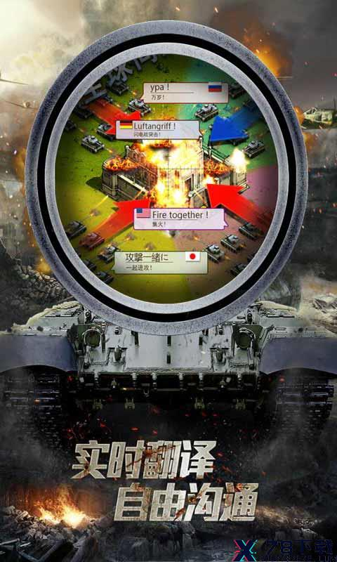 大国的崛起手游下载_大国的崛起手游最新版免费下载