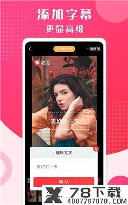 简拍短视频app下载_简拍短视频app最新版免费下载