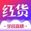 红货app下载_红货app最新版免费下载