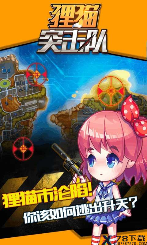 狸猫突击队手游下载_狸猫突击队手游最新版免费下载