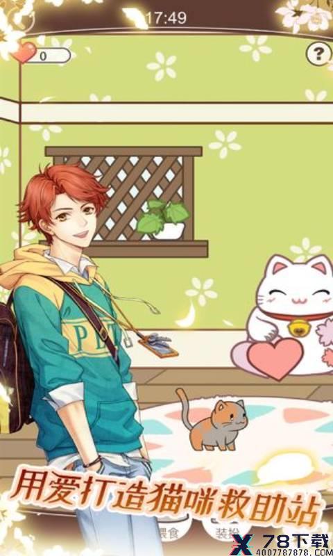 猫咪异闻手游下载_猫咪异闻手游最新版免费下载