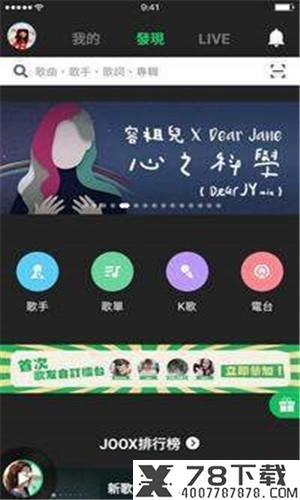 JOOXapp下载_JOOXapp最新版免费下载