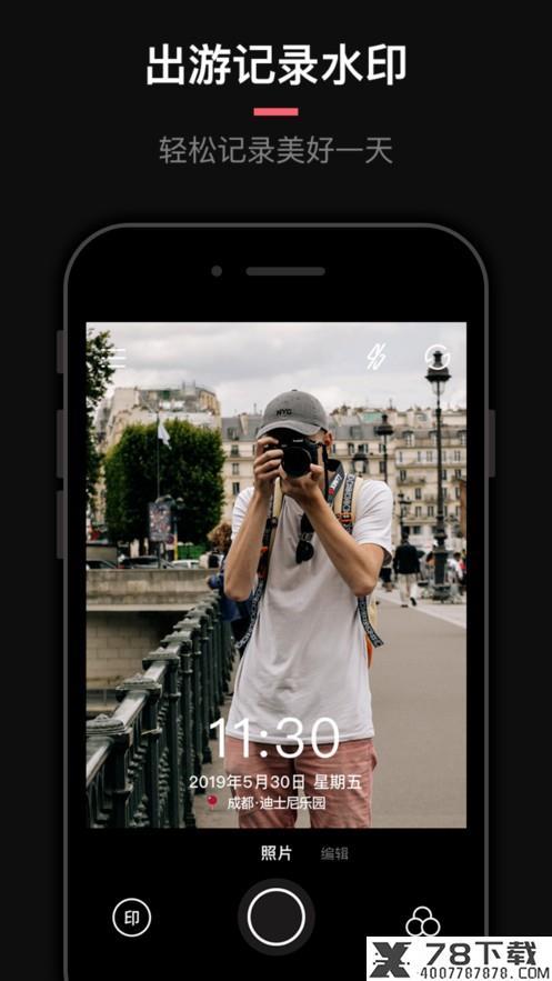 work打卡相机app下载_work打卡相机app最新版免费下载