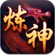 炼神手游下载_炼神手游最新版免费下载