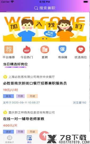 享飞翔兼职app下载_享飞翔兼职app最新版免费下载