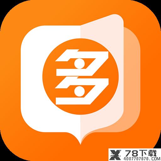 多阅小说app下载_多阅小说app最新版免费下载