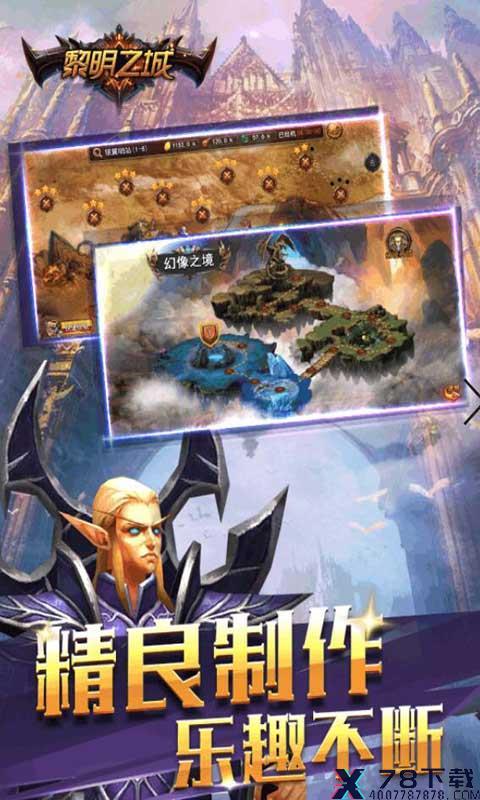 魔法纪元手游下载_魔法纪元手游最新版免费下载