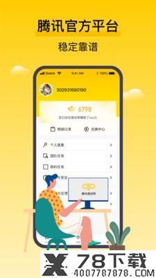 腾讯搜活帮app下载_腾讯搜活帮app最新版免费下载