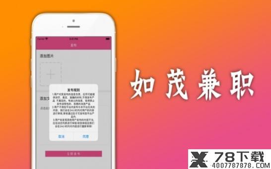 如茂兼职app下载_如茂兼职app最新版免费下载