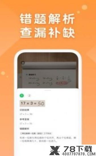 AI口算app下载_AI口算app最新版免费下载